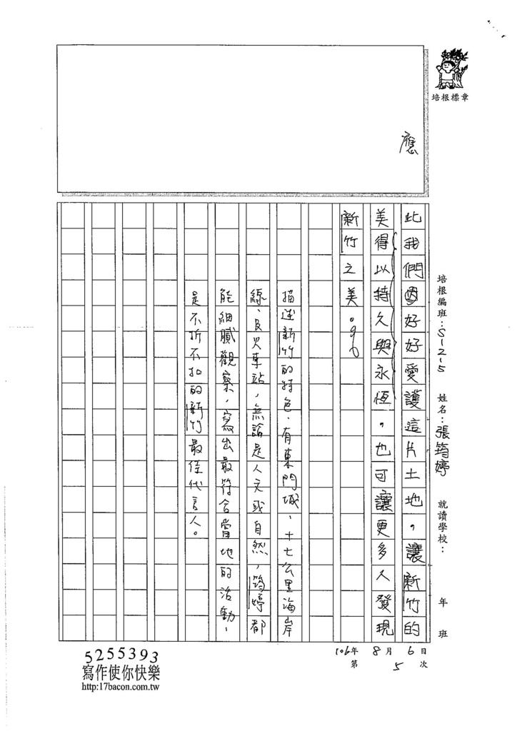 106W6105 張筠婷 (3)