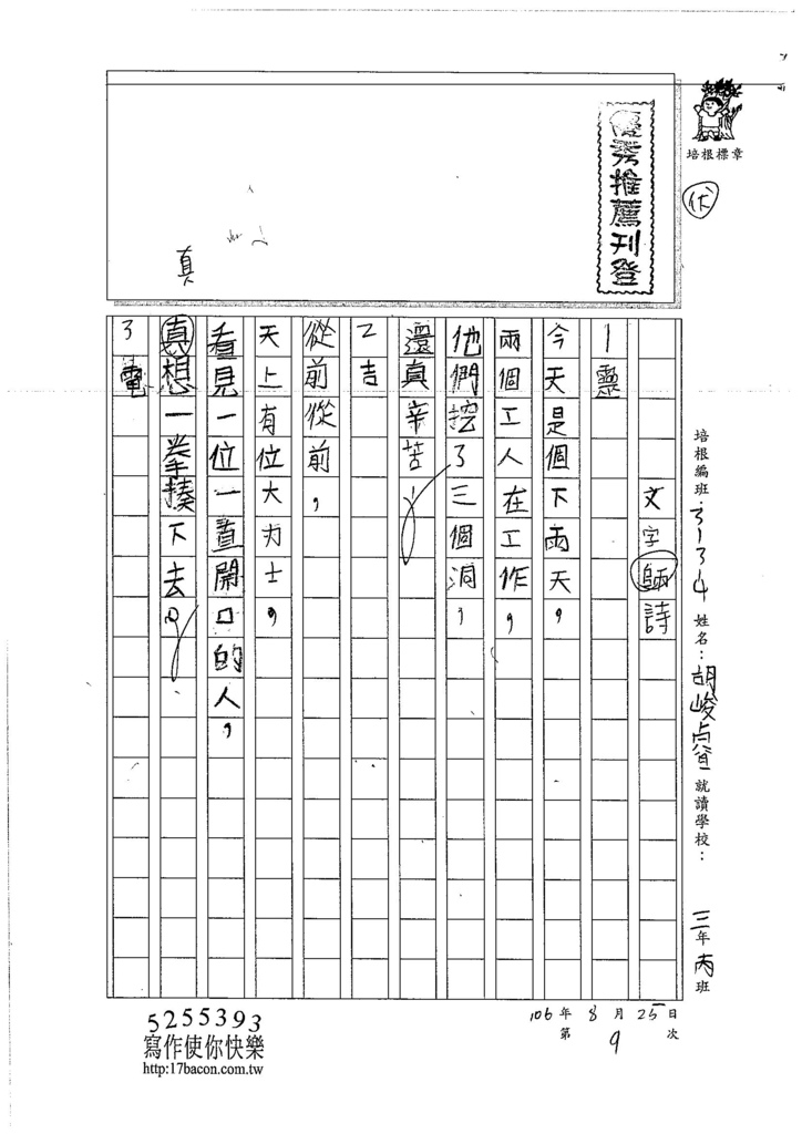 106W4109 胡峻睿 (1)