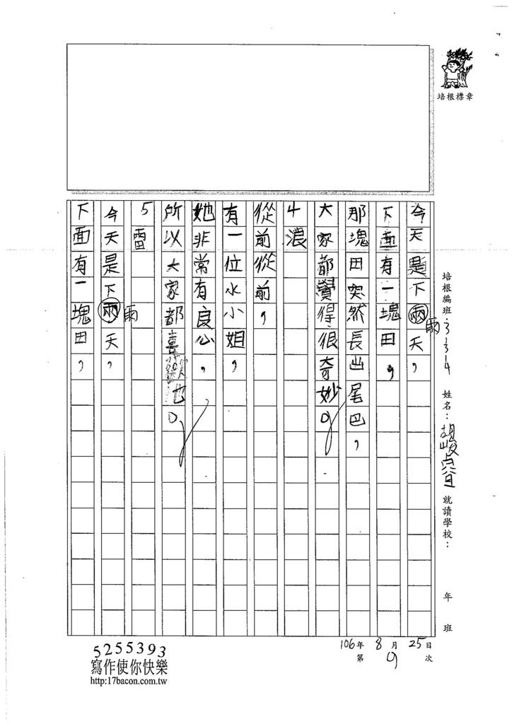 106W4109 胡峻睿 (2)