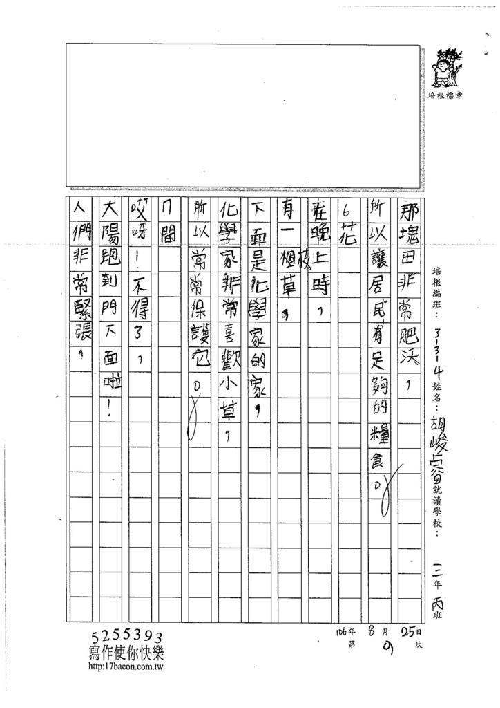 106W4109 胡峻睿 (3)