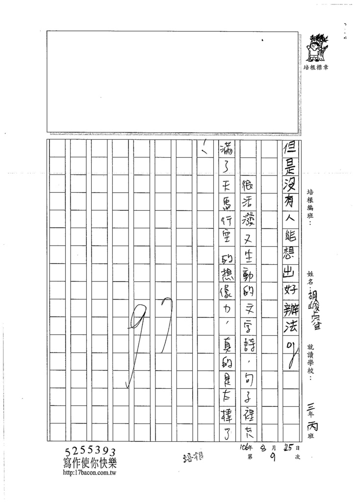 106W4109 胡峻睿 (4)
