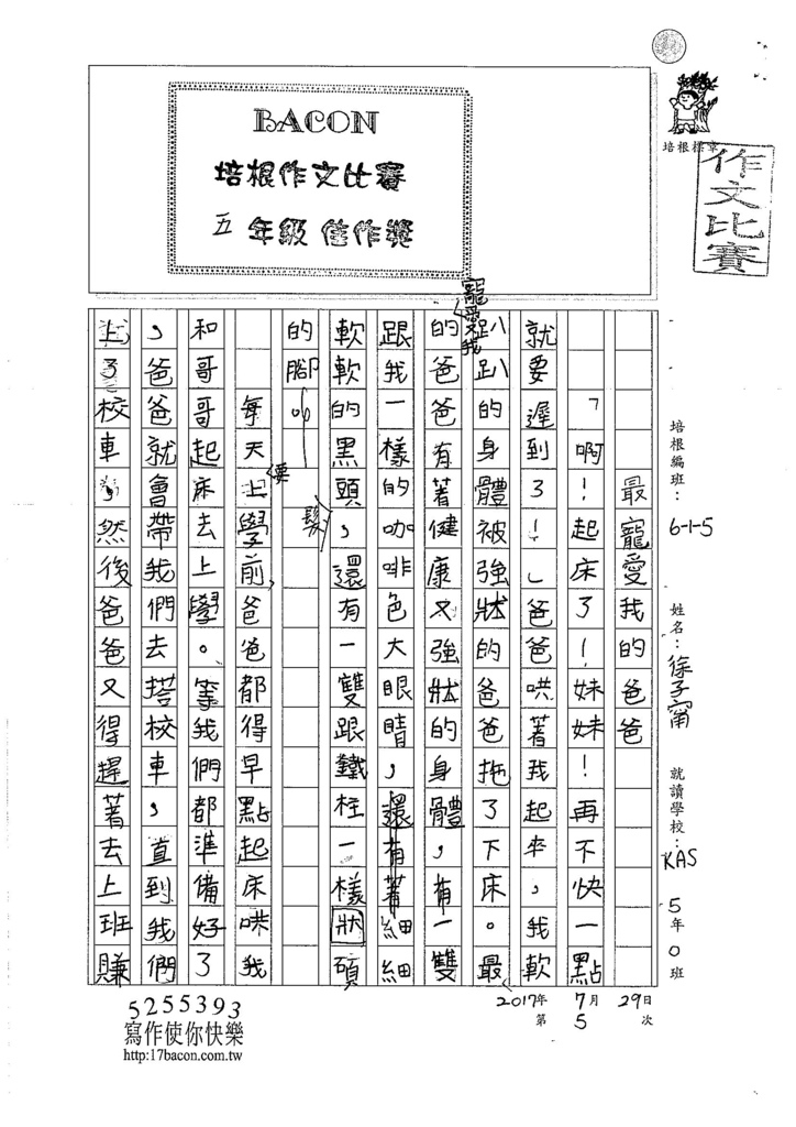 106W5105 徐子甯 (1)