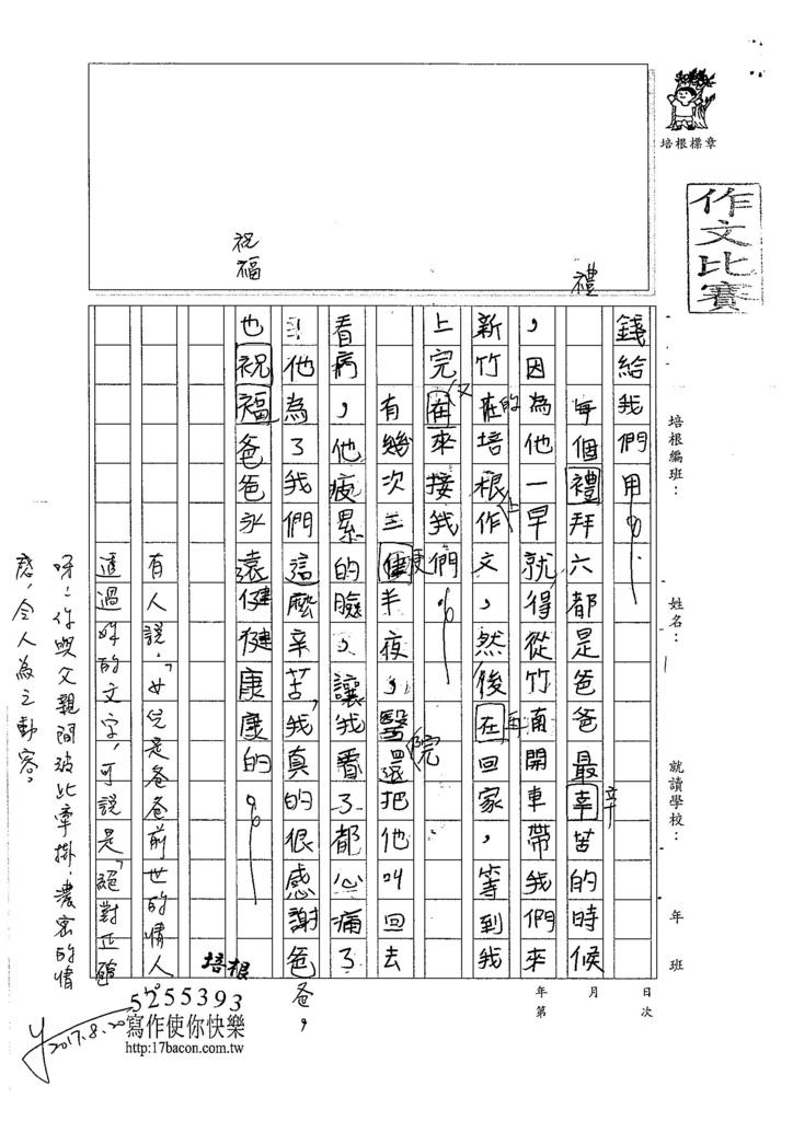 106W5105 徐子甯 (2)