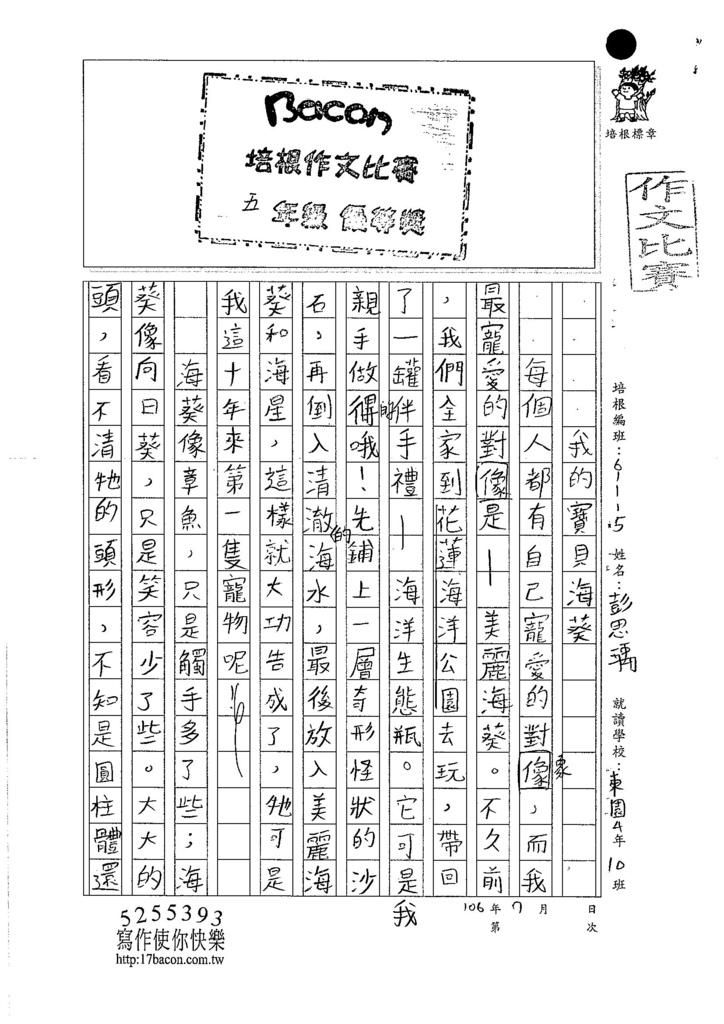 106W5105 彭思瑀(1)