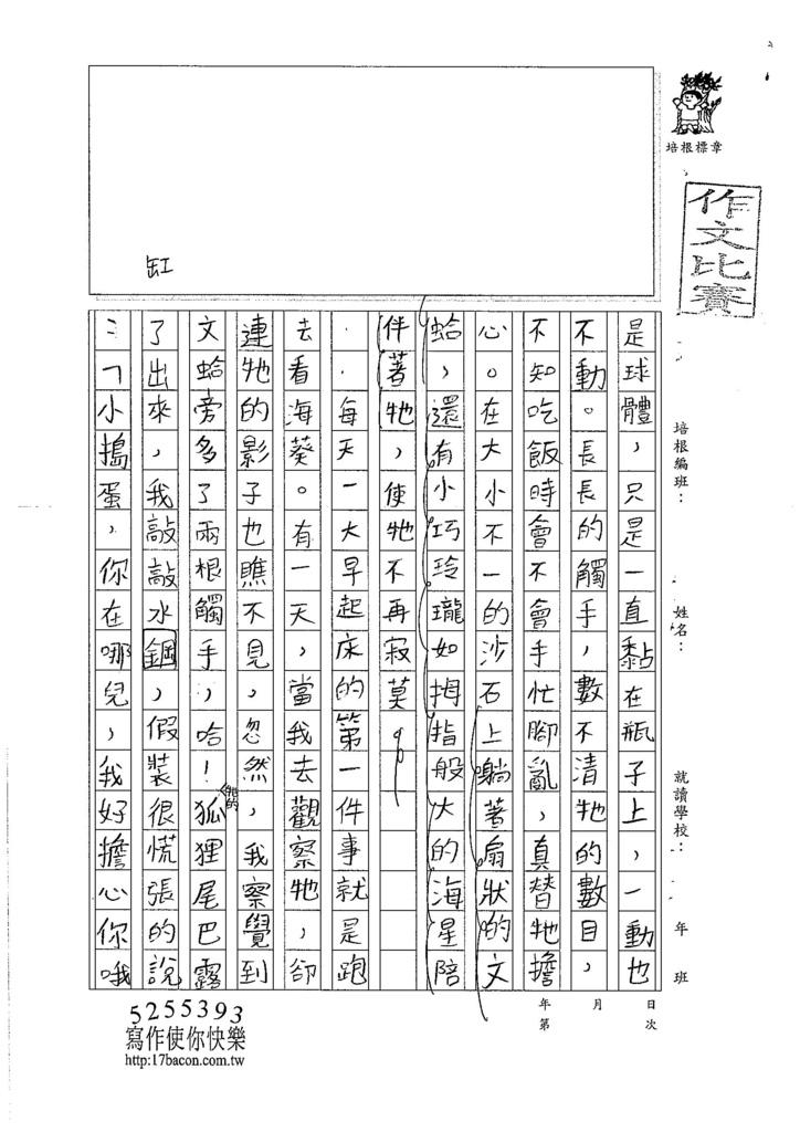 106W5105 彭思瑀(2)
