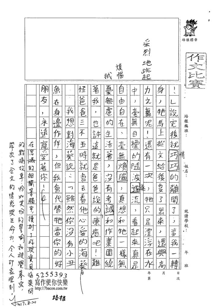 106W5105 彭思瑀(3)