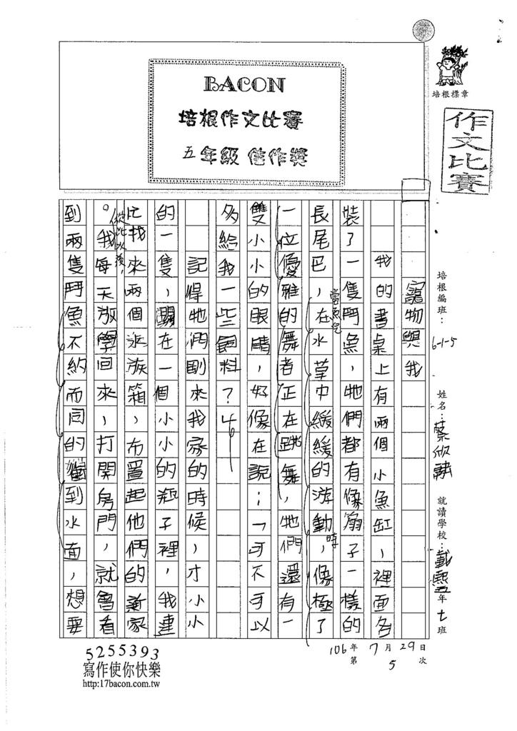 106W5105 蔡欣融 (1)
