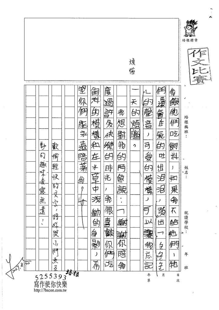 106W5105 蔡欣融 (2)