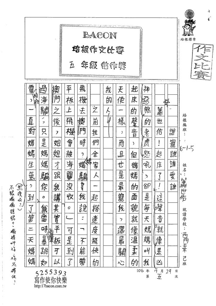 106W5105 蕭世佑 (1)