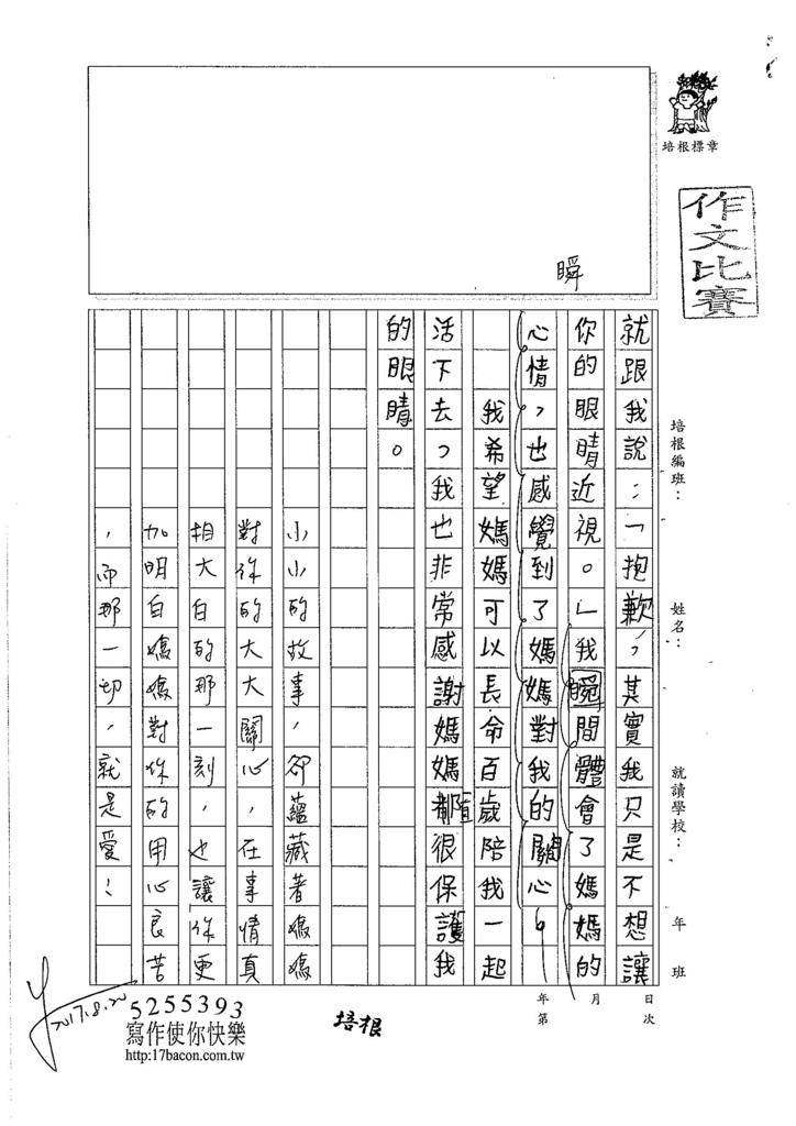 106W5105 蕭世佑 (2)