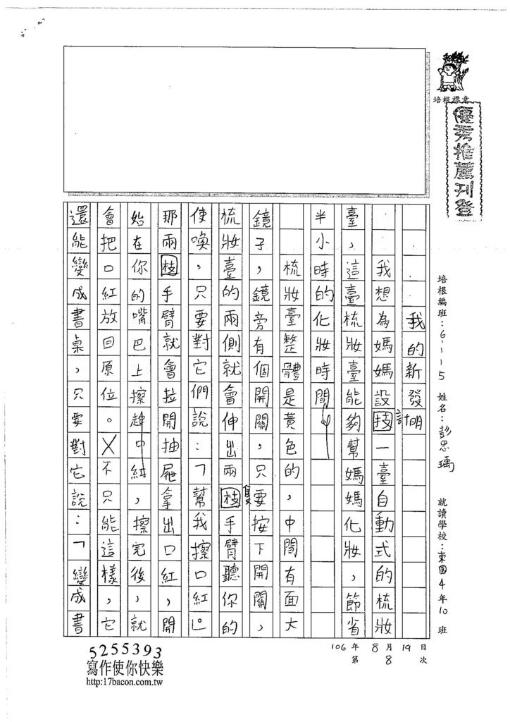 106W5108 彭思瑀 (1)