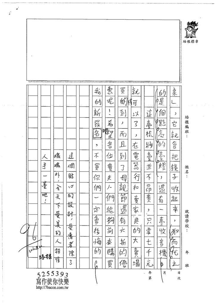 106W5108 彭思瑀 (2)