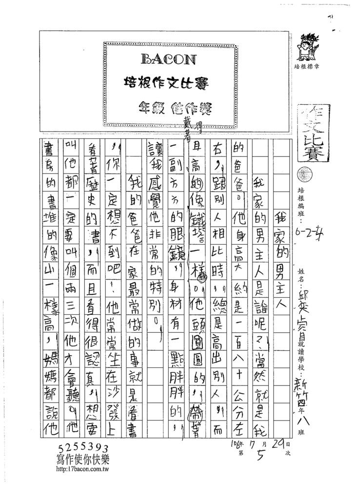106W4105 邱奕睿 (1)