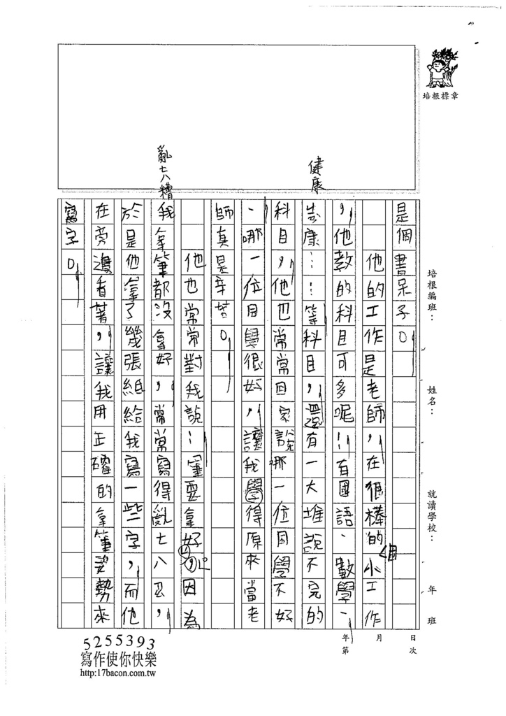 106W4105 邱奕睿 (2)
