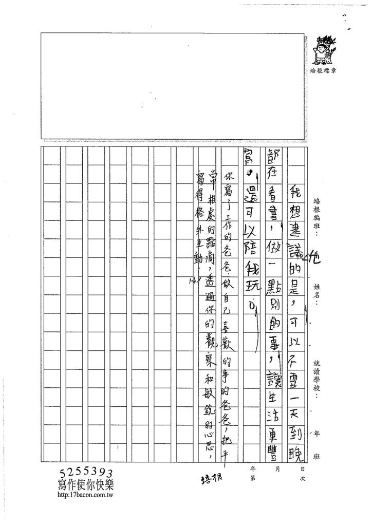106W4105 邱奕睿 (3)
