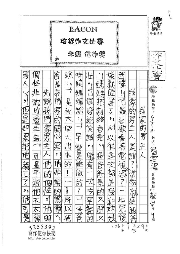 106W4105 劉定澤 (1)