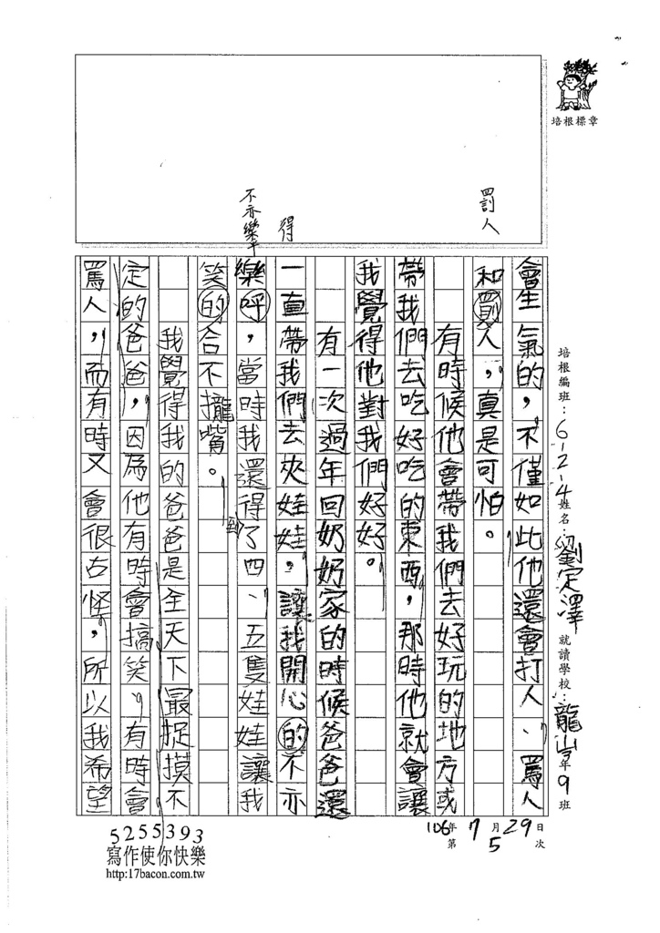 106W4105 劉定澤 (2)