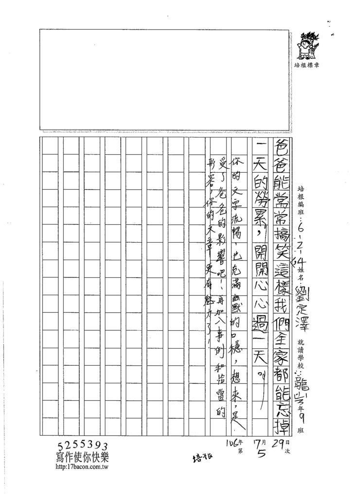 106W4105 劉定澤 (3)