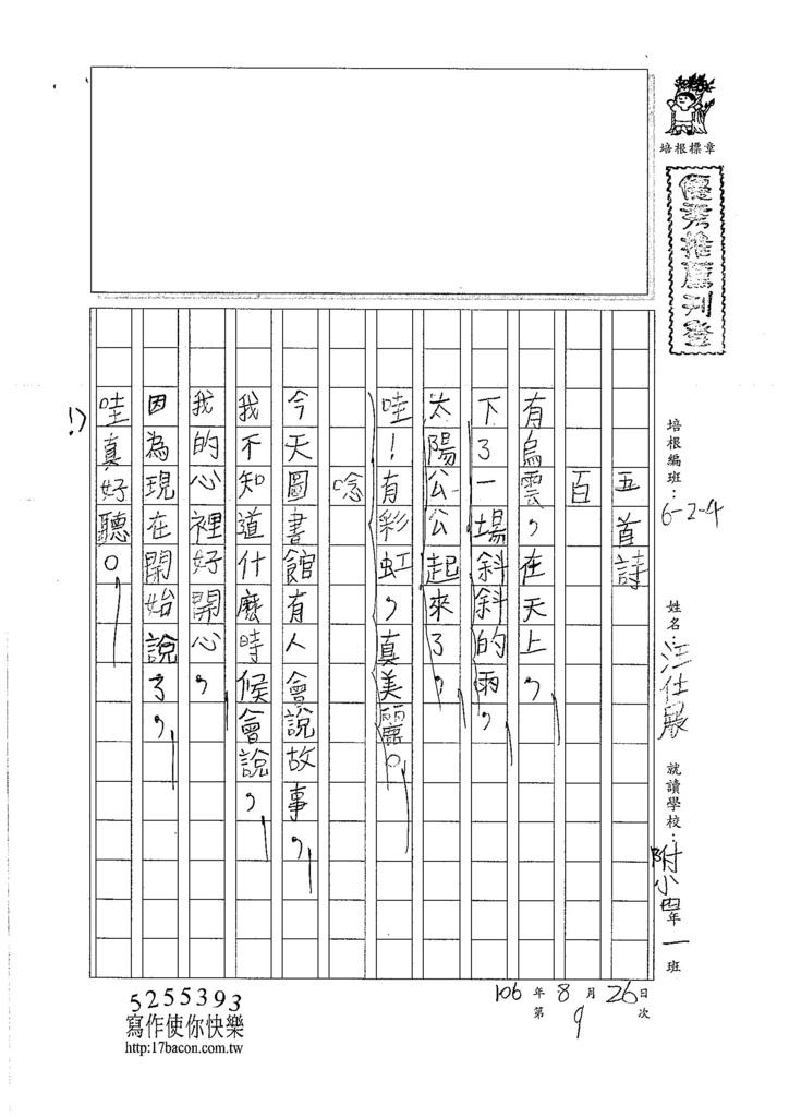 106W4109 汪仕展 (1)