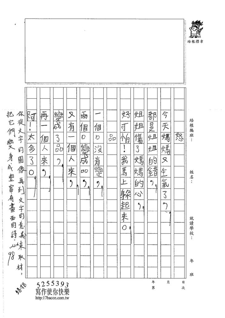 106W4109 汪仕展 (2)