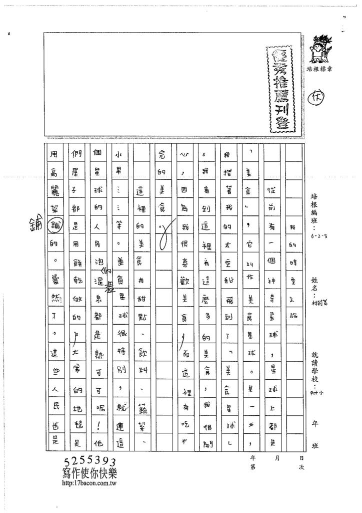 106W5109 林莉菁(1)