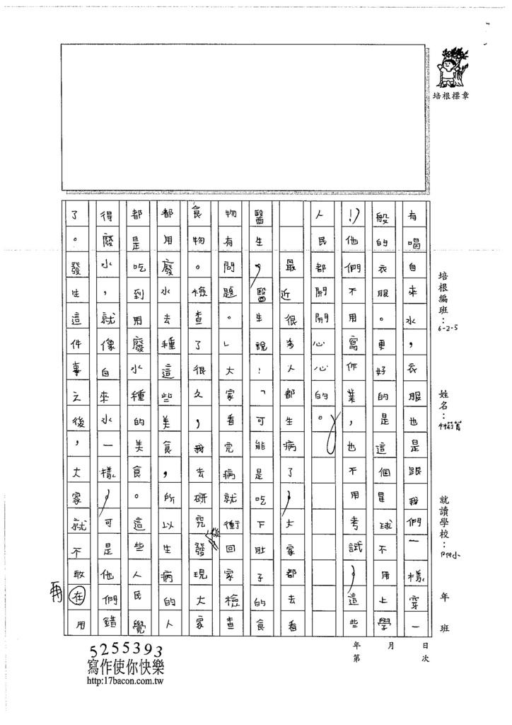 106W5109 林莉菁(2)