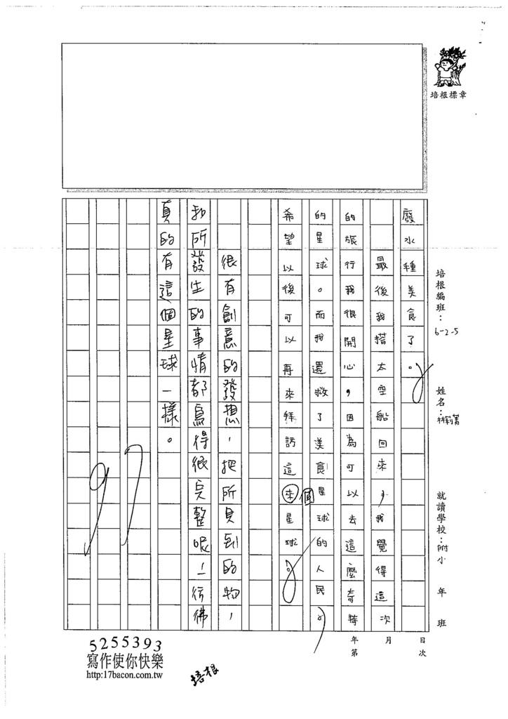 106W5109 林莉菁(3)