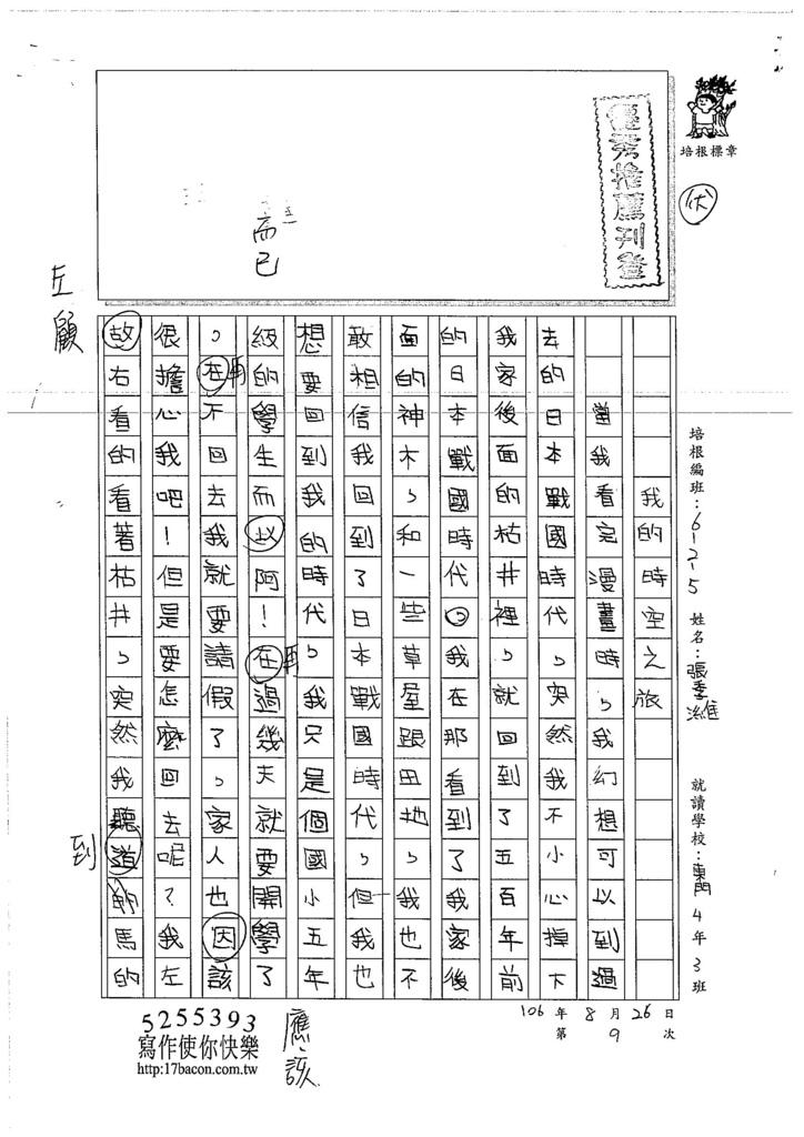 106W5109 張季濰 (1)