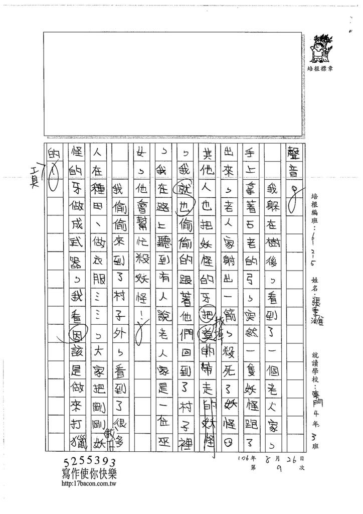 106W5109 張季濰 (2)
