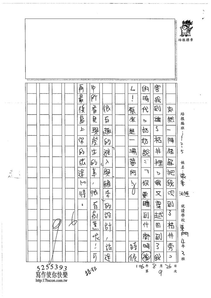 106W5109 張季濰 (3)