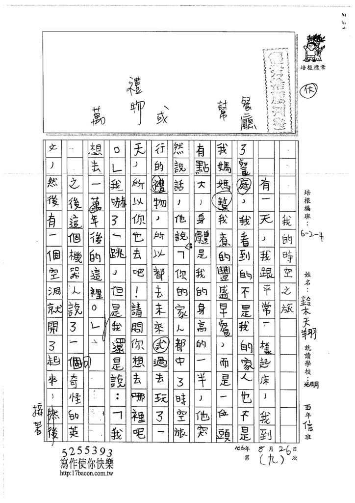 106W5109 鈴木天翔 (1)