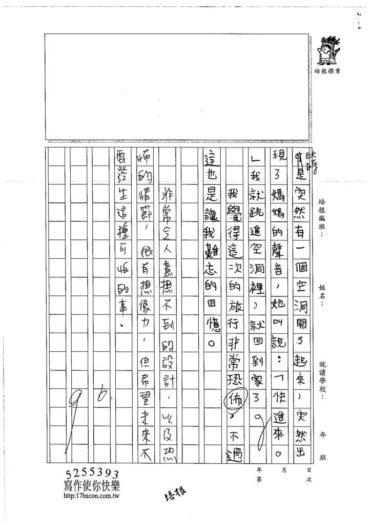 106W5109 鈴木天翔 (3)
