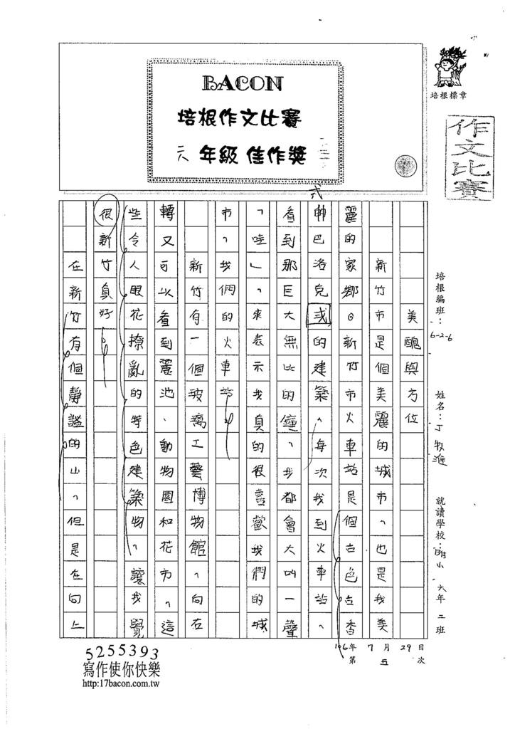 106W6105 丁牧淮 (1)