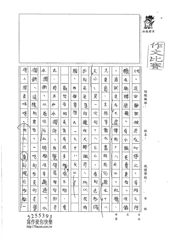 106W6105 丁牧淮 (2)