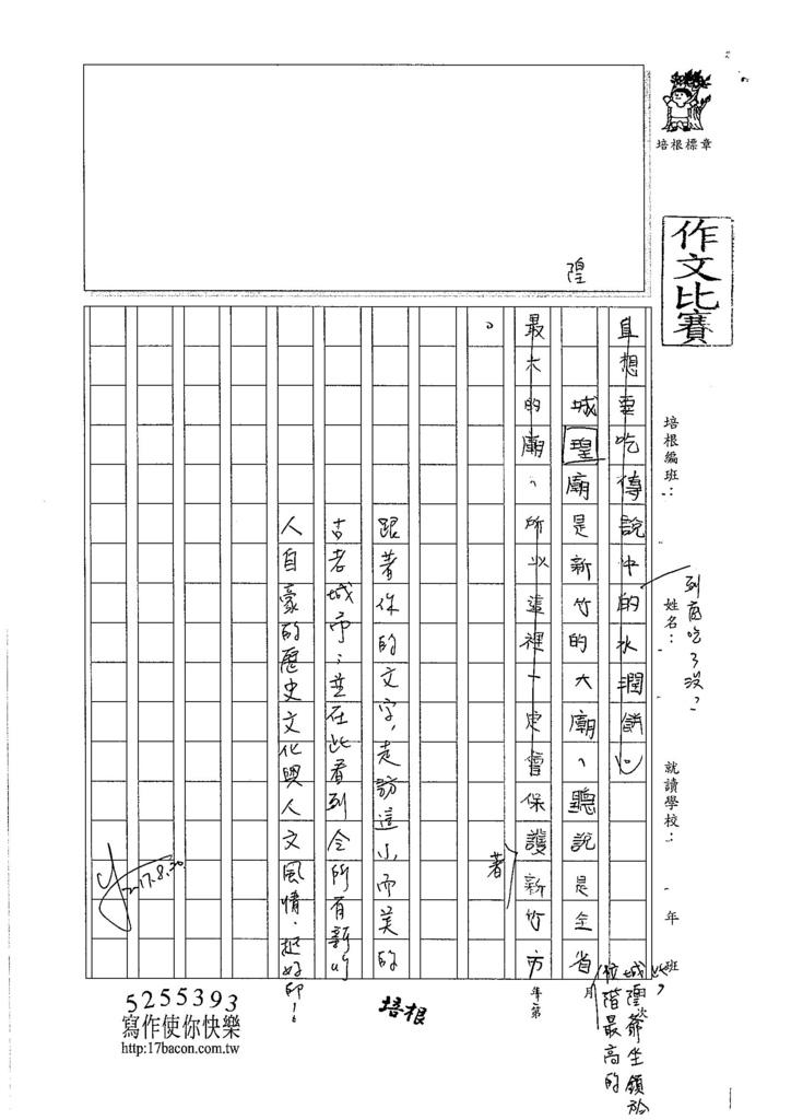 106W6105 丁牧淮 (3)
