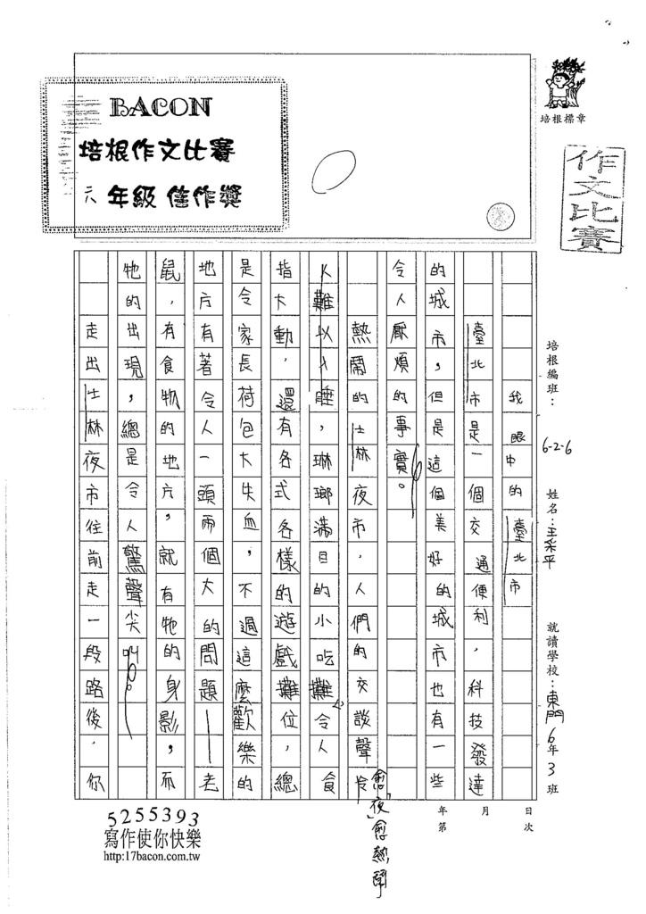 106W6105 王采平 (1)