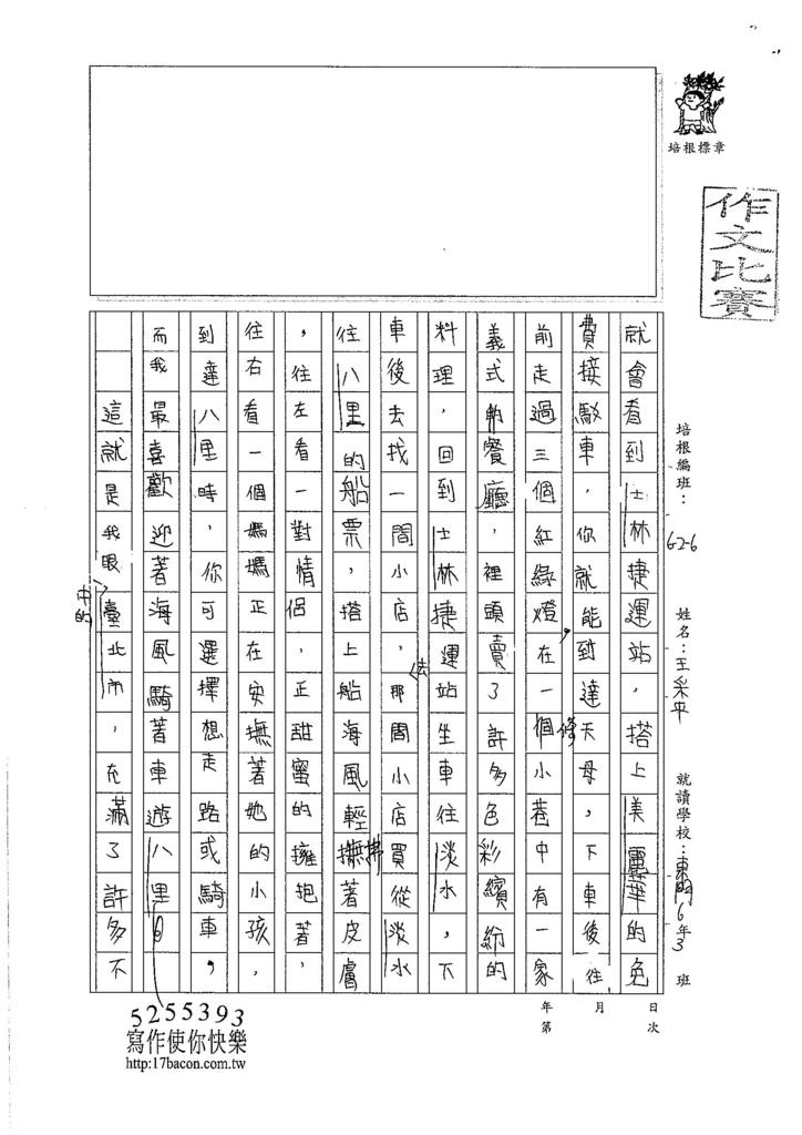 106W6105 王采平 (2)