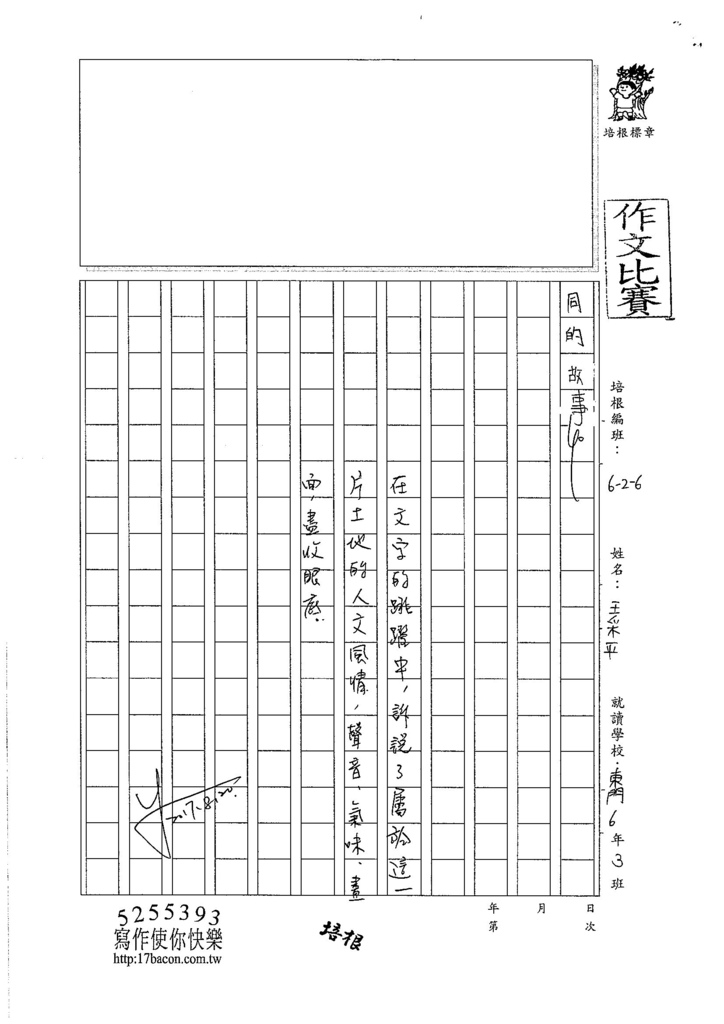 106W6105 王采平 (3)