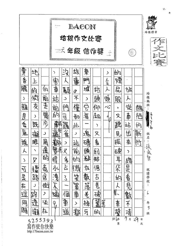 106W6105 張丞智 (1)