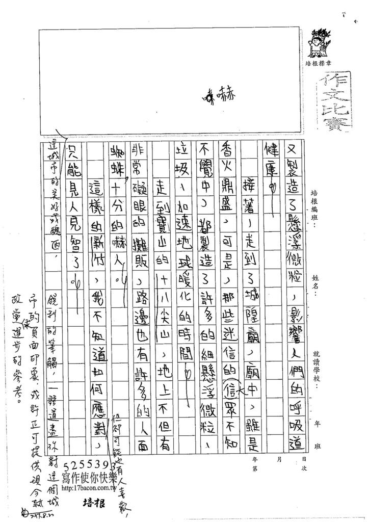 106W6105 張丞智 (2)