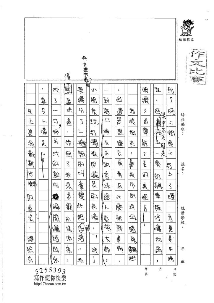 106W6105 張鉯喬 (2)