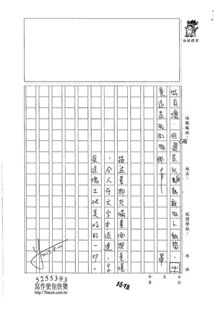106W6105 張鉯喬 (3)