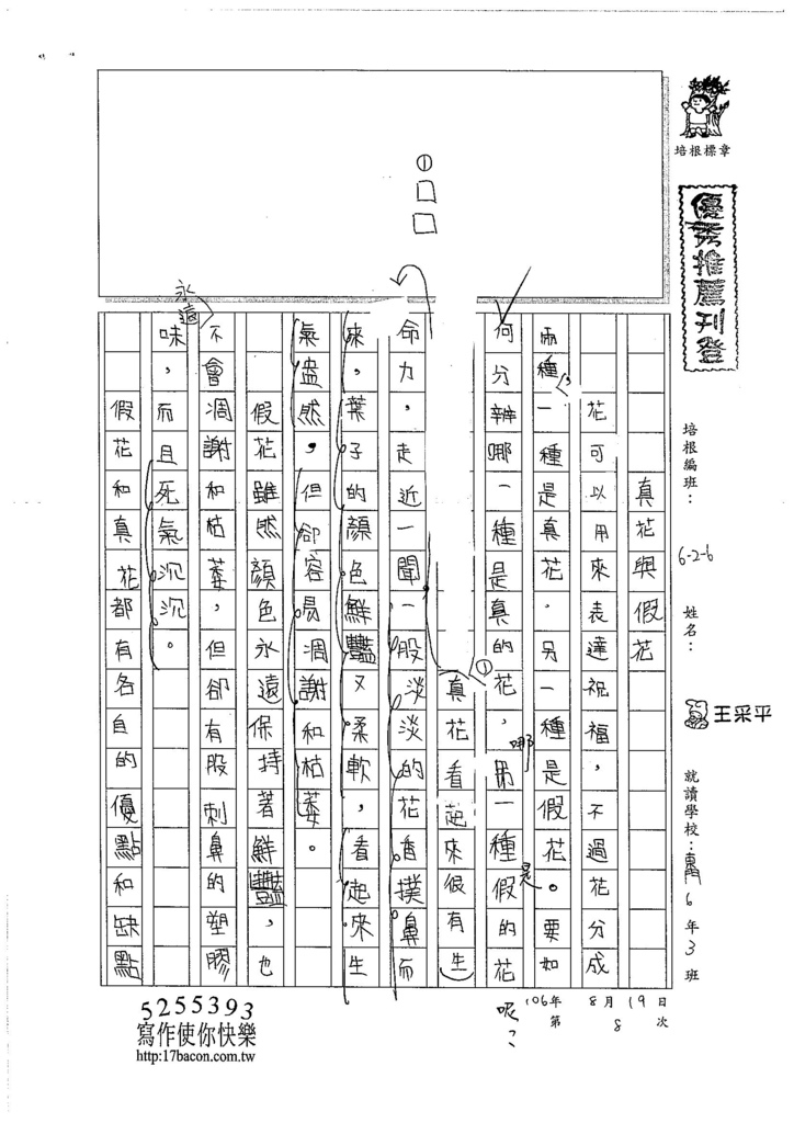106W6108 王采平 (1)
