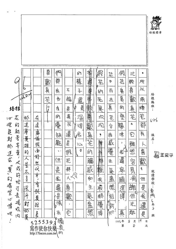 106W6108 王采平 (2)