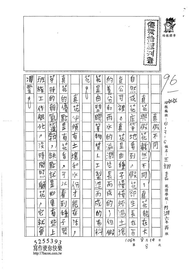 106W6108 王翊嘉 (1)