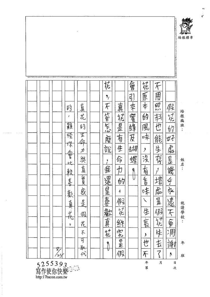 106W6108 王翊嘉 (2)