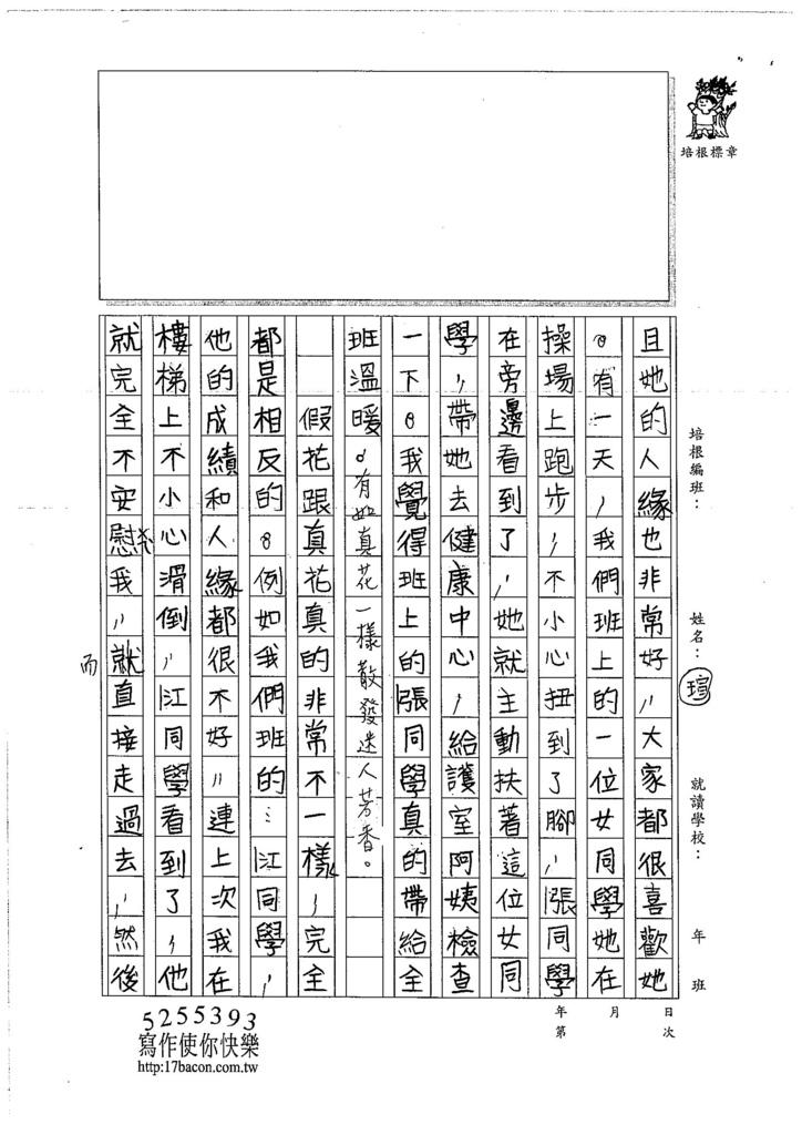 106W6108 杜育瑄 (2)