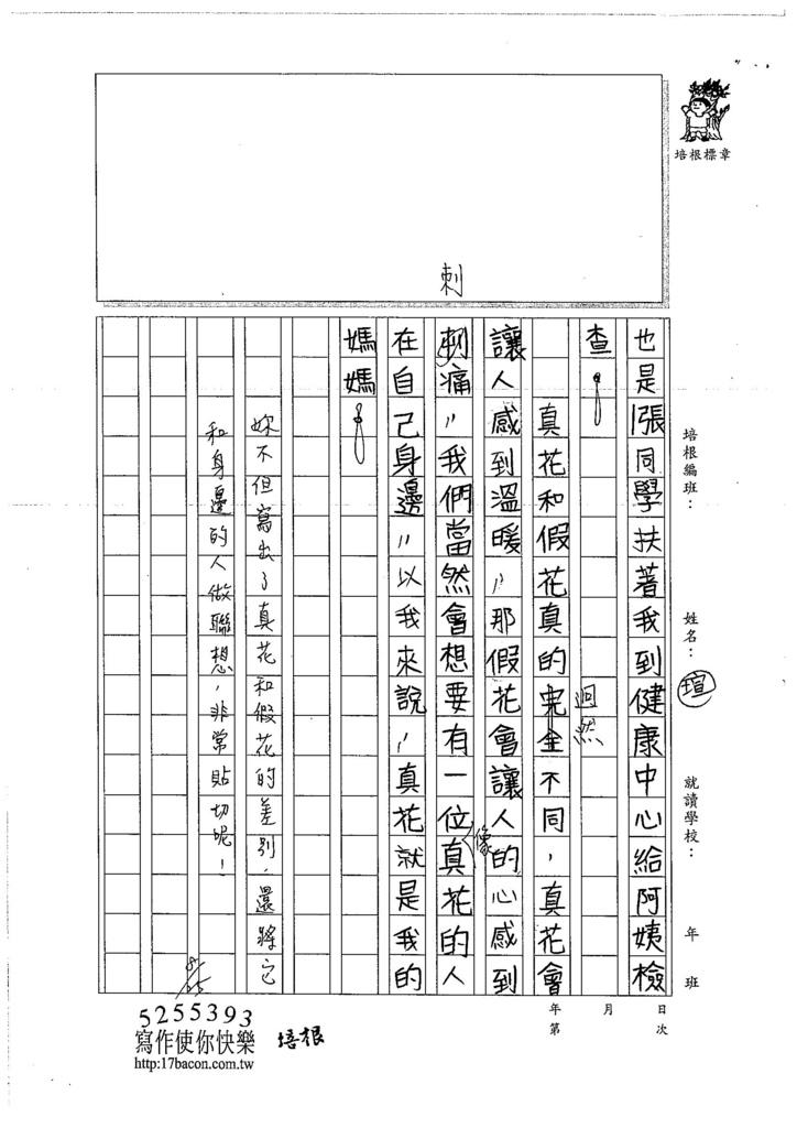 106W6108 杜育瑄 (3)