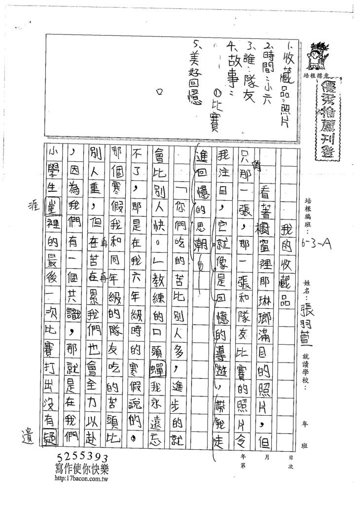106WA108 張羽萱 (1)
