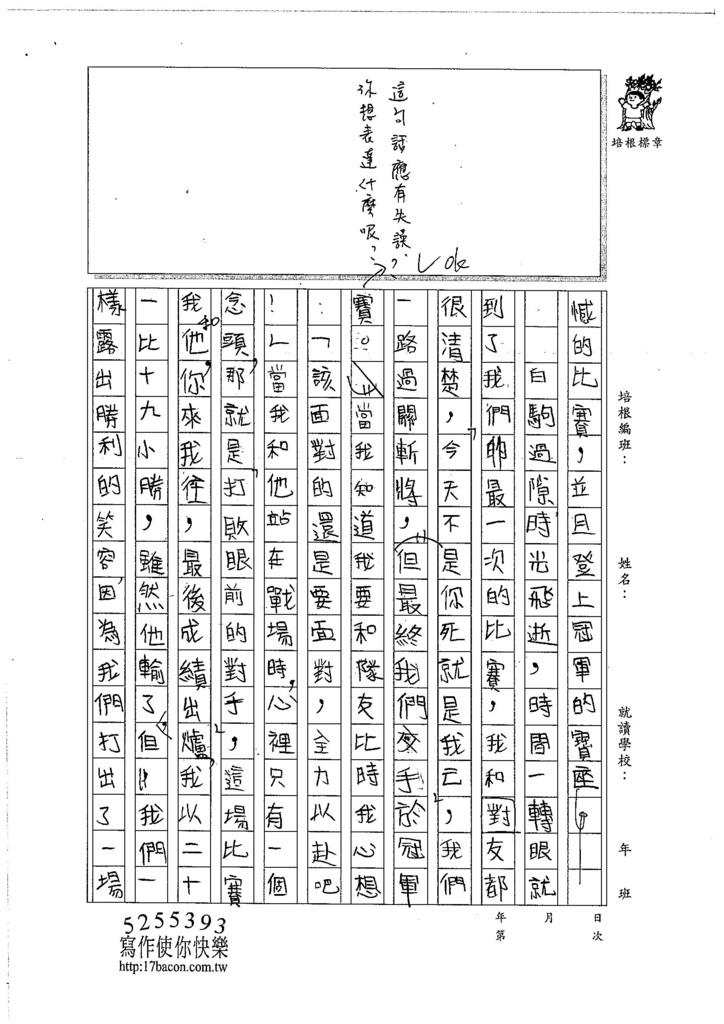 106WA108 張羽萱 (2)